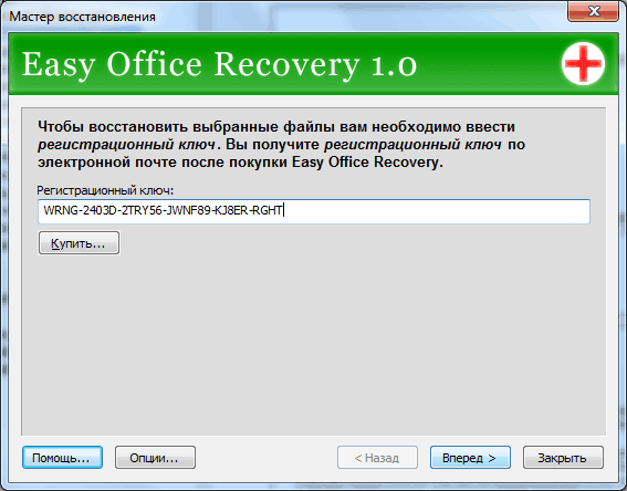 ключ для easy excel recovery 2.0